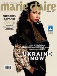 Marie Claire UA журнал №10 (123) октябрь 2019