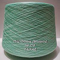 Слонимская пряжа для вязания в бобинах - полушерсть № 776 - КАСКАД -