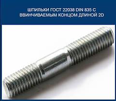 Шпильки ГОСТ 22038 DIN 835