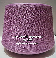 Слонимская пряжа для вязания в бобинах - полушерсть № 818 - НЕЖНАЯ СИРЕНЬ - 1,75кг