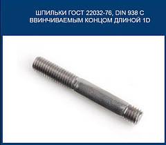 Шпильки ГОСТ 22032-76 DIN 938