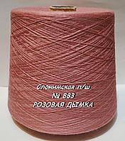 Слонимская пряжа для вязания в бобинах - полушерсть № 883 - РОЗОВАЯ ДЫМКА -