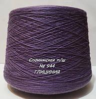 Слонимская пряжа для вязания в бобинах - полушерсть № 944 - ГЛИНИЦИЯ - 0,55кг