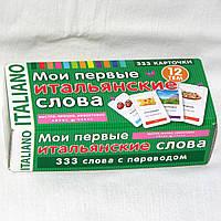 """Набор карточек """"Мои первые итальянские слова"""" 12 тем, 333 слова с переводом и транскрипцией"""