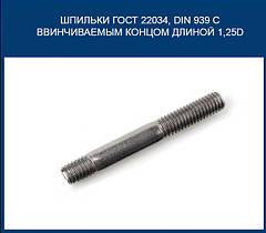 Шпилька ГОСТ 22034-76, DIN 939