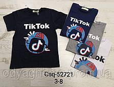 Футболка для мальчиков Tik Tok Seagull оптом, 3/4-7/8 лет. Артикул: CSQ52721