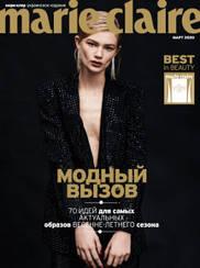 Marie Claire UA журнал №3 (127) март 2020