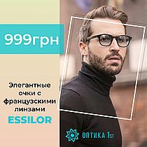 Готовые очки с французскими линзами Essilor за 999 грн