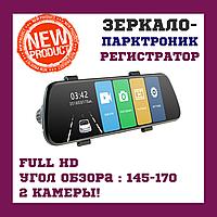 Мультимедийное зеркало регистратор Nextone MR-100