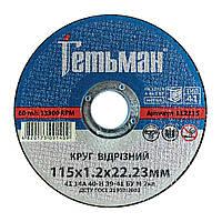 Круг отрезной по металлу 115х1.2х22.23 Гетьман