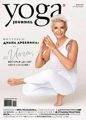 Журнал Yoga Journal (Йога) №106 весна 2020