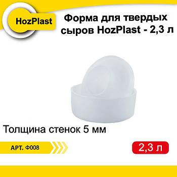 Форма для твердых сыров HozPlast - 2,3 л