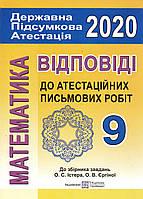 Відповіді  на ДПА 2020 письмових робіт з математики, 9 клас. До збірника Істер О.С.