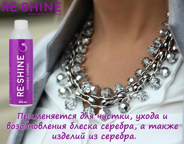средство для чистки и ухода за ювелирными украшениями СВОД ReShine