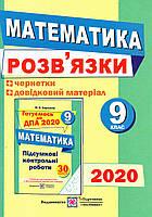 Розв'язки та чернетки (шпоргалка) до ДПА 2020 з математики, 9 клас (Підручники і посібники)