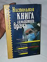 Настольная книга семейного врача. Справочник