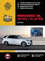 Книга Mercedes ML W166, GL X166 c 2012 Керівництво по експлуатації, технічному обслуговуванню, ремонту