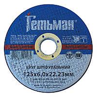 Шлифовальные, зачистные круги по металлу 125х6.0х22.23, Гетьман