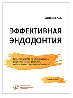 Антанян А.А. Эффективная эндодонтия