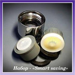 """Набор насадок: насадка - аэратор для смесителя, насадка на кран, насадка для душа. Набор -""""Smart saving"""""""