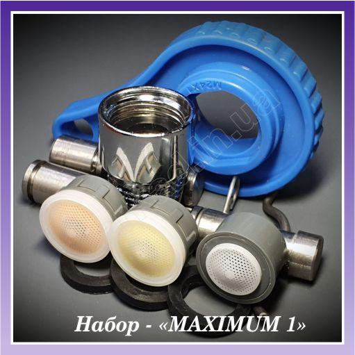 """Набор насадок: насадка - аэратор для смесителя, насадка на кран, насадка для душа. Набор -""""MAXIMUM 1"""""""