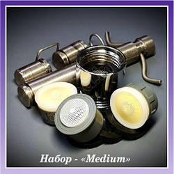 """Набор насадок: насадка - аэратор для смесителя, насадка на кран, насадка для душа. Набор -""""Medium"""""""