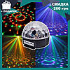 Диско-шар Magic Ball с MP3 + пульт управления   Мэджик Болл Лайт