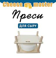 Прессы для сыра