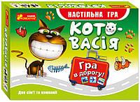 "Гра в дорогу ""Котовасия"""