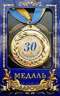 """Медаль юбилейная """"З ювілеєм 30 років"""""""
