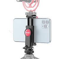 Держатель для смартфона Ulanzi ST06 с холодным башмаком на штатив монопод от 60 до 100мм крепление 1/4 дюйма