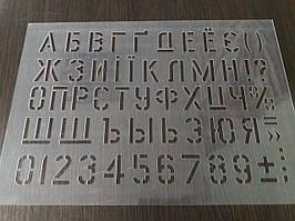 Многоразовый трафарет буквенный с цифрами Украинский Русский, пластик, формат А4, высота символа 30 мм