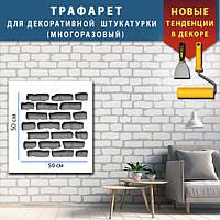 Трафарет для штукатурки и создания кирпичной кладки объемной на стене Кирпичи (шаблоны для покраски стен)