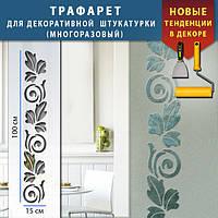 Трафарет Клевер для покраски и декоративной штукатурки с бесшовным рисунком, шаблоны для декора стен вертикаль