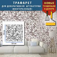 Трафарет Возрождение (шаблон пластиковый многоразовый декоративный для штукатурки и под покраску стен, узоры)