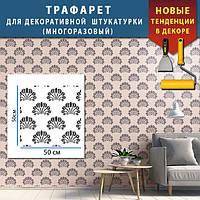 Трафарет декоративный многоразовый Веер пластиковый шаблон для штукатурки, под покраску декор стен