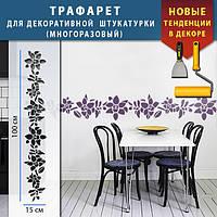 Трафарет Орхидеи для декоративной штукатурки и покраски с бесшовным рисунком (цветы декор стен пластиковый)