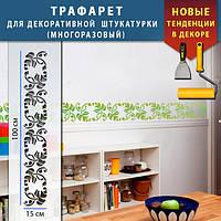 Трафарет Листья и Лоза для декоративной штукатурки с бесшовным рисунком для декора стен обоев шаблон пластик