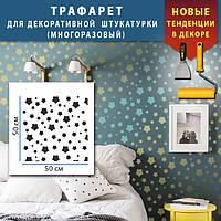 Трафарет Звезды для штукатурки и покраски декоративный многоразовый (ночное небо звездочки пластиковый шаблон)