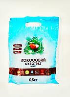 Кокосовый субстрат прессованный 0,5 кг