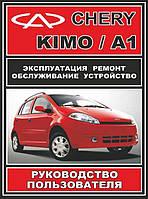 Книга Chery Kimo (a1) Руководство по ремонту, эксплуатации и техобслуживанию