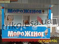 Прицеп торговый для продажи мороженного