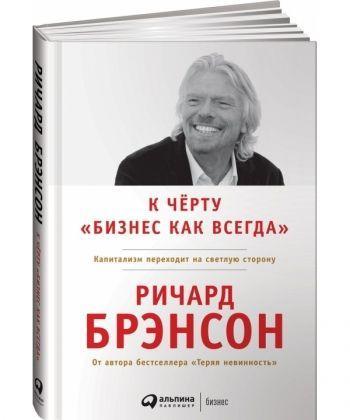 """Книга До біса """"бізнес як завжди"""". Автор - Річард Бренсон (Альпіна)"""