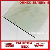Панель ПВХ (пластиковая) Оникс Зеленый (ON-03) 250х6000х8 мм.