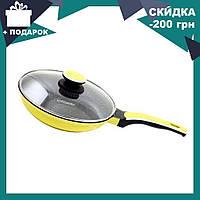 Сковорода с антипригарным покрытием с крышкой Maestro Ceramic MR-1220-28 желтая | сковородка Маэстро, Маестро, фото 1