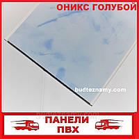 Панель ПВХ (пластиковая) Оникс Голубой (ON-02) 250х6000х8 мм.