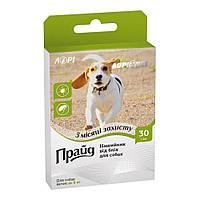 Прайд ошейник от блох для собак до 8 кг
