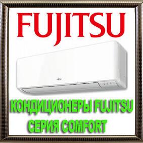 Кондиционеры Fujitsu серия COMFORT