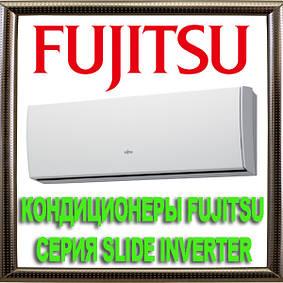 Кондиционеры Fujitsu серия SLIDE INVERTER