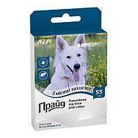 Прайд ошейник от блох для собак от 8 кг